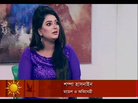 একুশের সকাল || মডেল অভিনেত্রী শম্পা হাসনাইন || ২৩ অক্টোবর ২০১৮