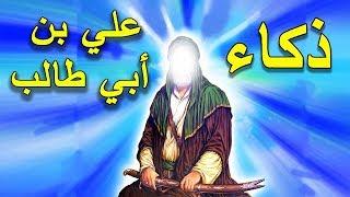 ذكاء وفطنة الإمام علي بن أبي طالب في القضاء ... وماذا فعل في خلافة عمر بن الخطاب