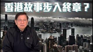 (中文字幕)香港故事步入終章?釐清港版國安法與23條分別 我們何去何從?〈蕭若元:蕭氏新聞台〉2020-05-22