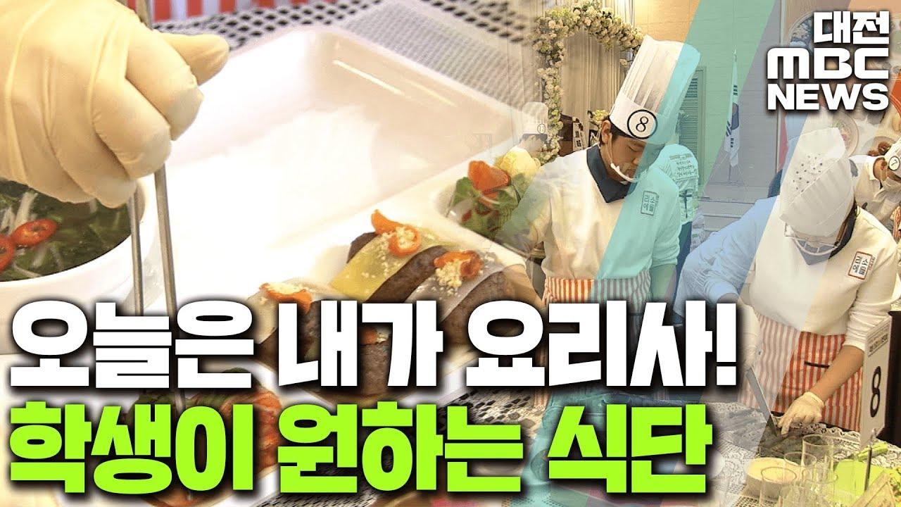 """""""이런 급식 원해요"""" 학생들이 만든 밥상/리포트"""