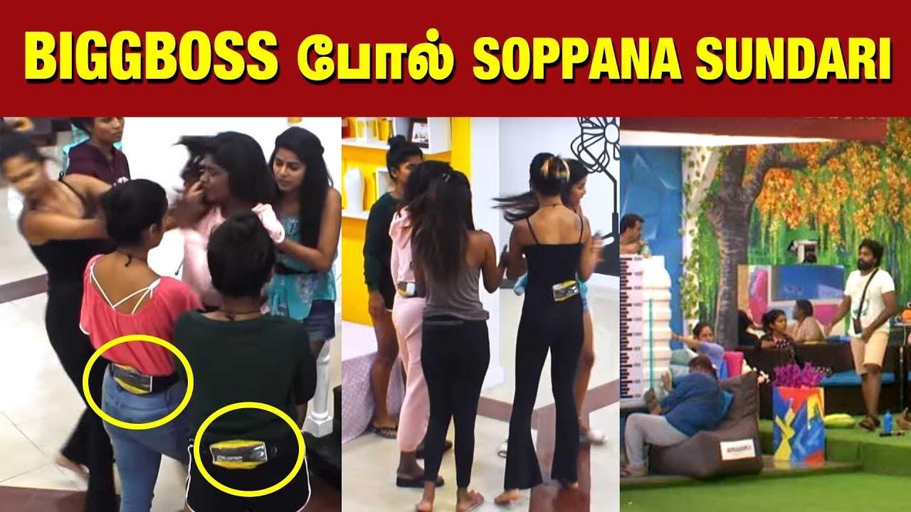 பிக் பாஸை காப்பி அடிக்கும் சொப்பணசுந்தரி | Soppanasundari Reality Show