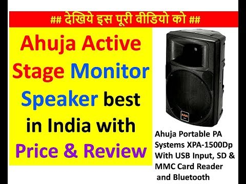 Ahuja Outdoor Speaker - Buy and Check Prices Online for