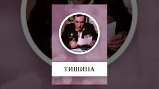 Тишина (5 серия) (1992) фильм