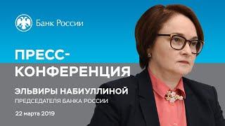 Заявление Председателя Банка России Э.Набиуллиной по итогам заседания Совета директоров (22.03.2019)