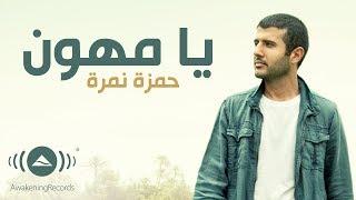 Hamza Namira - Ya Muhawwin | حمزة نمرة - يا مهوِّن (Lyrics)