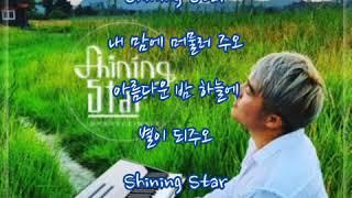 디케이소울  ➿  Shining  Star (별이되어)      (가사)
