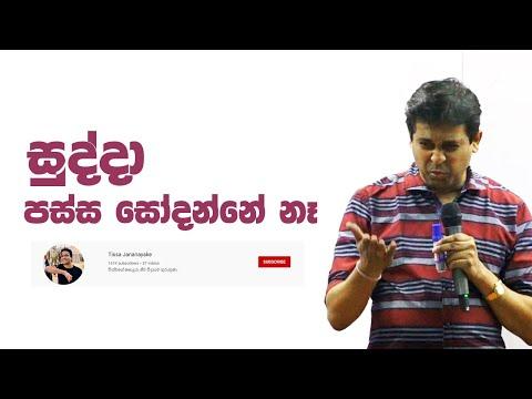 Tissa Jananayake - Episode 41 | Imported milk powder | ආනයනික කිරිපිටි සහ පිළිකා