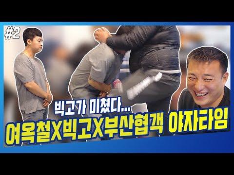 [부산협객 박현우] 돌아온 빅고의 야자타임+여옥철 대포 체험 (feat.빅고 작두댄스)
