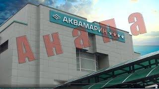Выбирай лучшее! Современный  #санаторий Аквамарин (Анапа) на Черноморском побережье! Цены!  Отзывы!