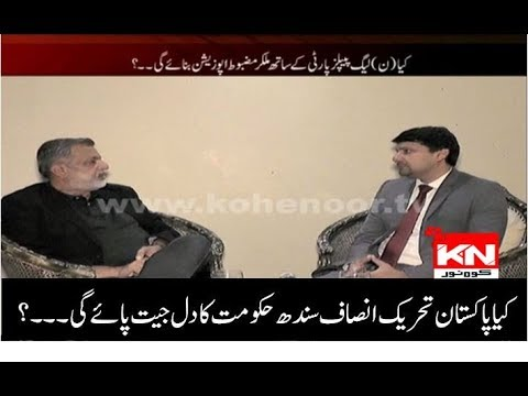 KN EYE 28 August 2018 | Kohenoor News Pakistan