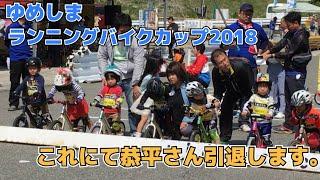ゆめしまランニングバイクカップ2018恭平さん引退試合