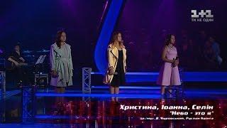 """Кристина, Иванна, Селин - """"Небо - это я"""""""