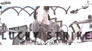 羅小白Swhite - Lucky Strike (原唱 Maroon 5)