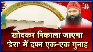 Aaj Subh: Punjab And Haryana HC Allows Police To Conduct Search Operations At Dera Sacha Sauda