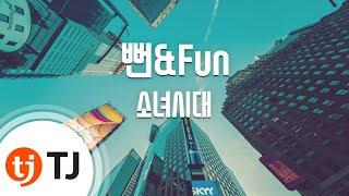 Sweet Talking Baby 뻔&Fun_Girls' Generation SNSD 소녀시대_TJ Karaoke (lyrics/Korean reading sound)
