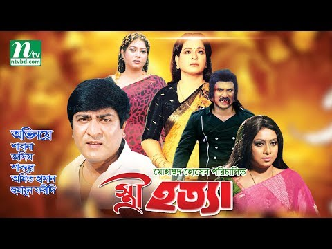 Bangla Movie: Istri Hotta | Shabana, Jasim, Shabnoor, Amit Hasan | Directed By Motaleb Hossain