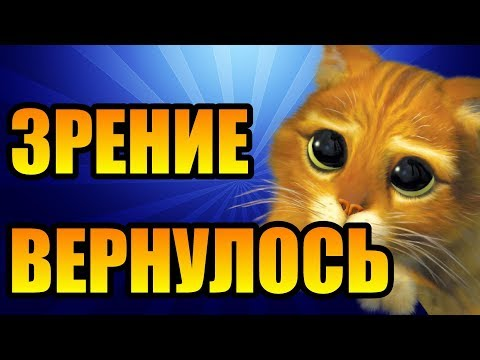Норбеков видеокурс восстановление зрения