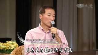 【靜思書軒心靈講座】20141025 - 靜心靜思 - 楊定一(上)