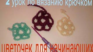 2 урок по вязанию! Упрощённый цветочек для начинающих!