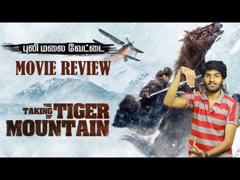 Puli Malai Vettai Movie Review