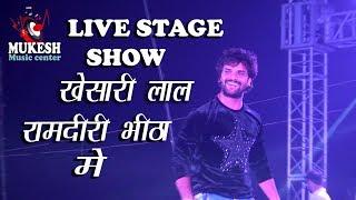 खेसारी लाल का स्टेज शो रामदिरी भीठा मैं || khasari lal stage show ramdiri bhita