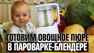 Готовим еду для малыша с пароваркой Philips Avent