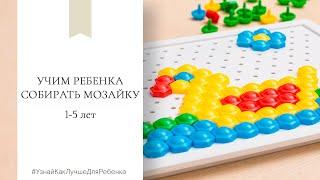 Как научить ребенка собирать мозаику (детям от 1 года до 5 лет)