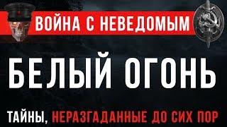 """Страшная История """"Белый Огонь"""" (основано на Реальных событиях!)"""