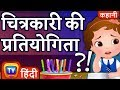 चित्रकारी की प्रतियोगिता (The Drawing Competition) - Hindi Kahaniya - ChuChu TV