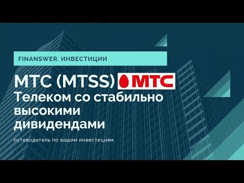 МТС (Мобильные Теле Системы) Телеком с со стабильно высокими дивидендами