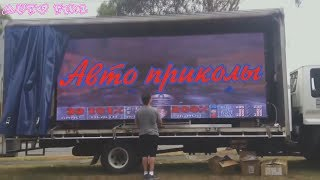 Авто приколы 2017 Июнь Смешная подборка видео лето серия 38