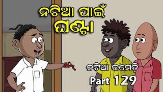 Natia Comedy part 129 || Natia pain Ghanta
