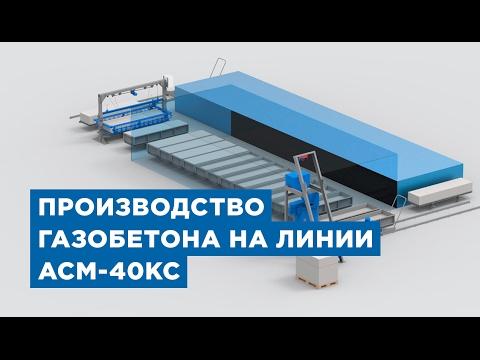 Оборудование для производства газобетона, газоблока. Линия АСМ-40КС от компании «АлтайСтройМаш»