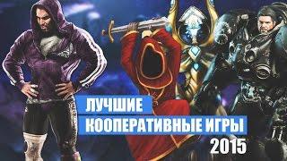 Лучшие кооперативные игры 2015 года | Топ 10