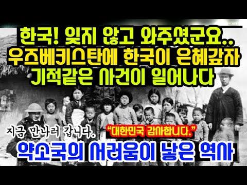 대한민국 감사합니다..우즈베키스탄에 날아가자 벌어지는 상황!