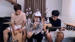 茄子蛋 浪流連 吉他 Cover By 哲瑋 偉民 建中 (自取吉他譜)