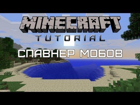 Minecraft Tutorial — Спавнер мобов