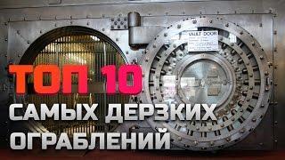 ТОП 10 САМЫХ ДЕРЗКИХ ОГРАБЛЕНИЙ