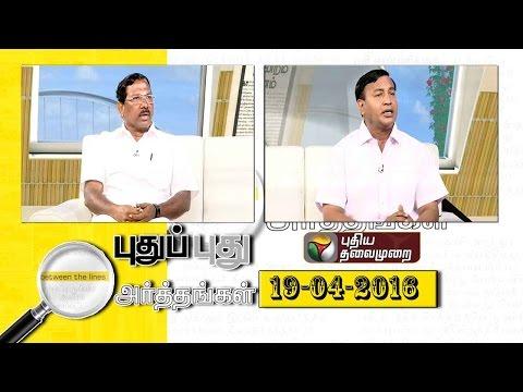 Puthu-Puthu-Arthangal-19-04-2016-Puthiyathalaimurai-TV