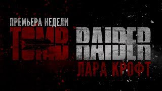 "Мнение о фильме ""Tomb Raider: Лара Крофт"". HardlyGoodReview"