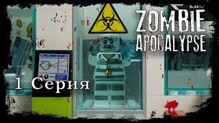LEGO Мультфильм Зомби Апокалипсис - 1 Серия / LEGO Zombie Apocalypse