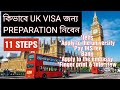 কিভাবে UK STUDENT VISA জন্য PREPARATION নিবেন | UK TIER 4 STUDENT VISA PROCESS STEP BY STEP DETAILS