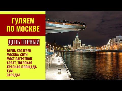 День 1. А мы идем, гуляем по Москве. Москва - Сити, мост Багратион, Зарядье парящий мост. 04.2021