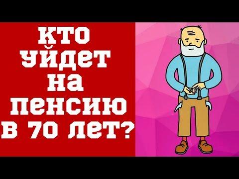 Кто уйдет на пенсию в 70 лет. Что такая социальная пенсия по старости?