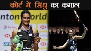 पीवी सिंधू का ऐतिहासिक गोल्ड, विश्व बैडमिंटन चैम्पियनशिप जीतने वाली पहली भारतीय बनीं