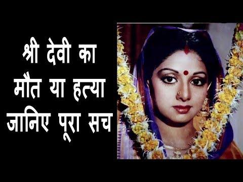 श्री देवी का मौत या हत्या   Shree devi death or murder   sreedevi maut ka pura sach   MobileNews24.