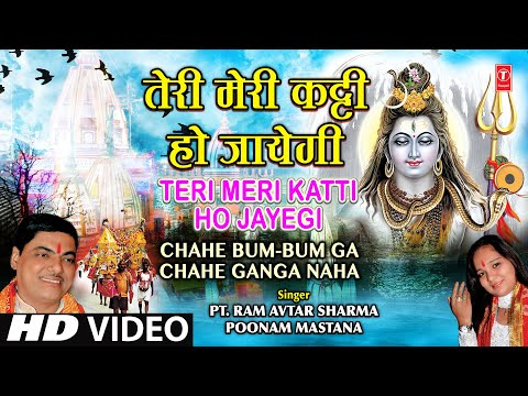 Teri ho download meri katti jayegi avtar ram sharma