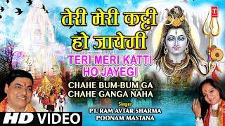 Teri Meri Katti Ho Jayegi By Ram Avtar Sharma Poonam I Chahe Bum Bum Ga Chahe Ganga Naha