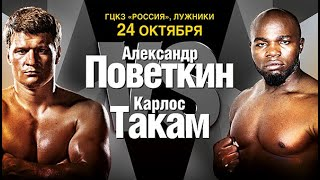 Александр Поветкин – Карлос Такам | Aleksander Povetkin vs Carlos Takam | Мир бокса