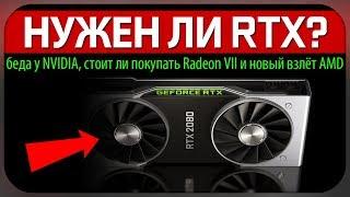 НУЖЕН ЛИ RTX? беда у NVIDIA, стоит ли покупать Radeon VII и новый взлёт AMD